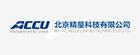 ACCU北京精量