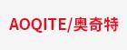 AOQITE/奥奇特