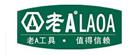 LAOA/老A